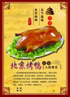 北京烤鸭宣传单PSD素材