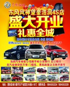汽车4s店开业宣传单PSD素材