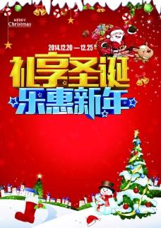 圣诞节促销海报PSD素材