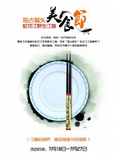 美食节宣传海报PSD素材