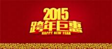 2015跨年巨惠海报PSD素材
