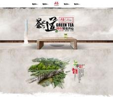 中国风茶叶广告PSD素材