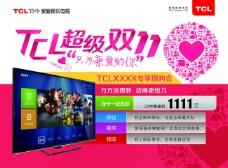 双十一电视机促销海报psd素材