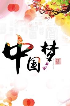 中国梦宣传海报PSD素材