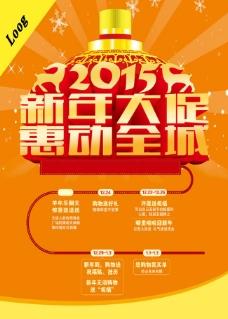 2015新年大促海报PSD素材