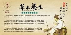 中医养生文化展板PSD素材