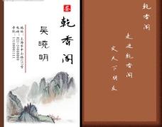 水墨茶楼名片PSD素材
