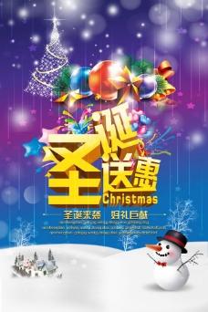圣诞促销海报PSD素材