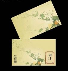 中国风名片模板PSD素材