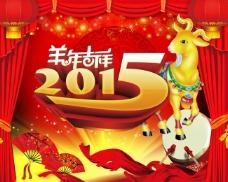 2015羊年吉祥海报PSD素材