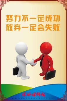 企业文化标语PSD图片