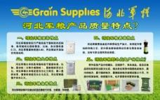 河北军粮产品质量特点