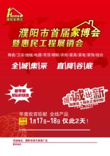 濮阳首届家博会海报