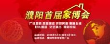 濮阳首届家居博览会