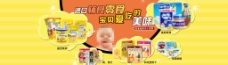 进口宝宝辅食零食海报