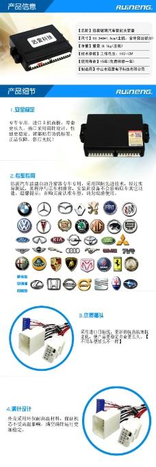 电子产品淘宝详情页