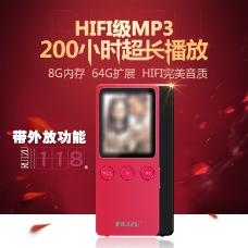 淘宝直通车数码MP3
