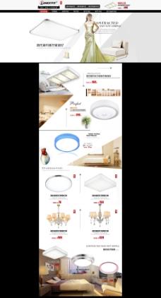 灯具首页定制设计