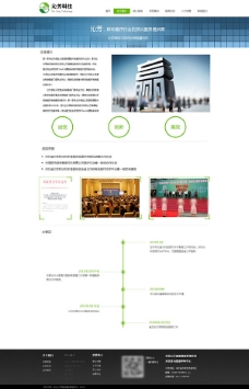 科技公司网站首页PSD图片
