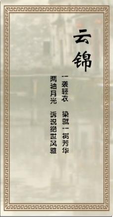 中国风旗袍江南画册内页