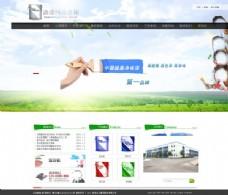 清新企业网站模板PSD分层