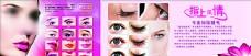 化妆海报图片