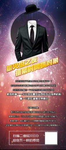 炫彩背景酒吧时尚展架海报