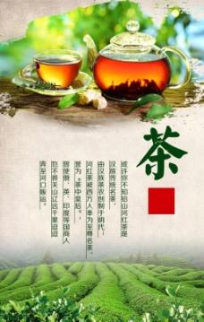 茶文化的海报