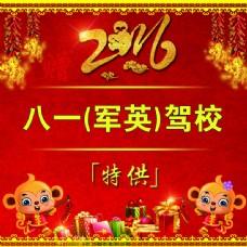 欢庆元旦  喜迎新年