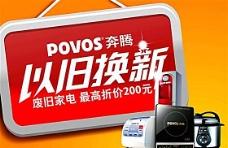 POVOS 奔腾电器 品牌电器 电子电器 分层PSD