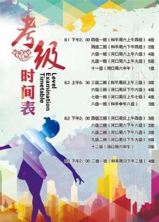 舞蹈考级时间表
