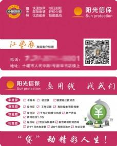 阳光保险信用保证事业部名片