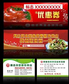 熟肉店优惠券图片