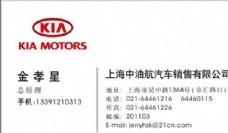 汽车运输类 名片模板 CDR_5158