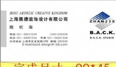家居装饰类 名片模板 CDR_4917