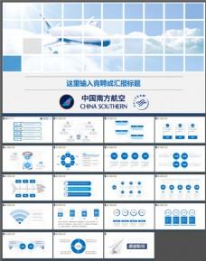 航空公司工作总结汇报PPT模板