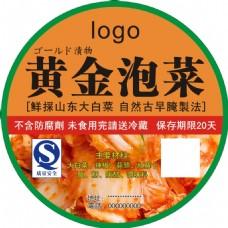 黄金泡菜 美食