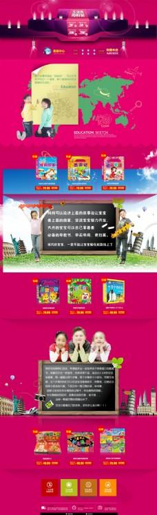 儿童图书读物天猫店铺详情页模板海报