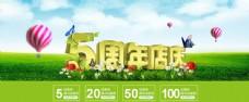 5周年店庆网店背景图片设计psd素材