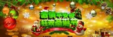 KTV圣诞节背景装饰设计PSD素材