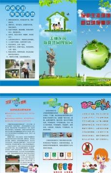 社区城管环境保护宣传三折页图片