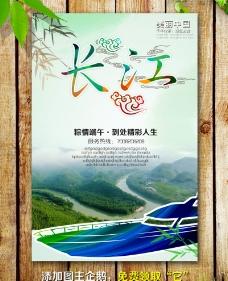 长江海报图片