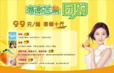 芒果海报图片