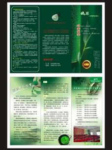 珠宝三折页图片