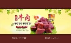 淘宝美食店五香牛肉海报素材