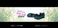 淘宝2015新品女鞋海报素材