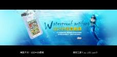 淘宝手机防水袋海报素材