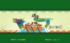 淘宝端午节美食促销海报素材