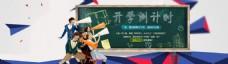 开学促销 开学活动 9月商城活动