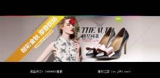 淘宝女鞋促销海报素材